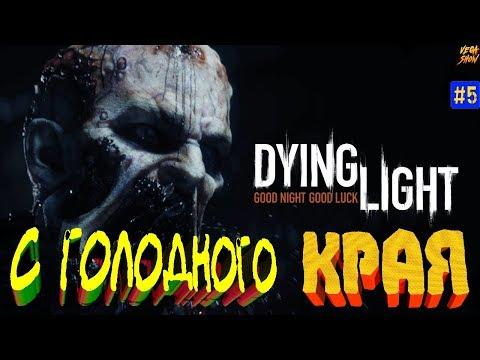 ????Dying Light - С Голодного Края! #5 экшн паркур хоррор стрельба выживание стрим зомби