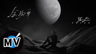 張杰 Jason Zhang - 會孤單 Only The Lonely (官方版MV)