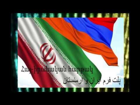 8-Հայ-իրանական հարթակ پلت فرم ایران و ارمنستان ARMENIA-IRAN PLATFORM