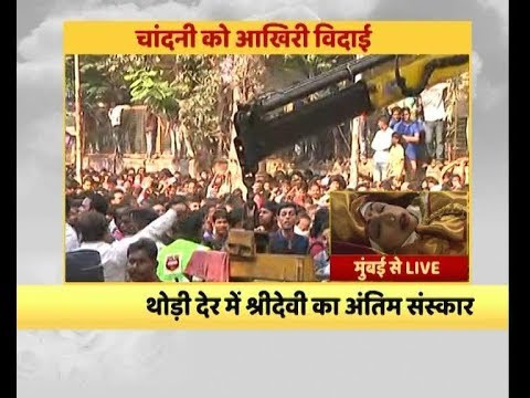 Alvida Sridevi: Huge crowd gathers to see Sridevi's last rite