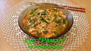"""Суп """"Рамен"""" на скорую руку(яп. ラーメン、拉麺、柳麺 ра:мэн). Soup """"Ramen""""."""