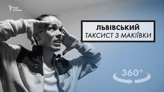 Львівський таксист з Макіївки   360°