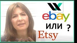 Где лучше продавать товары на eBay или Etsy? Продажи зароботок в интернете на ебэй и этси из Украины