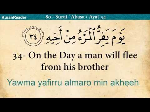Quran: 80. Surat Abasa (He Frowned): Arabic and English translation with Audio HD