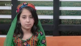 بامداد خوش - صحبت های عارفه هاشمی (طفل با استعداد) در مورد فعالیت های اش