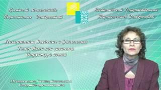 Мустакимова Г.В.Введение в филологию.Язык как система.Структура языка