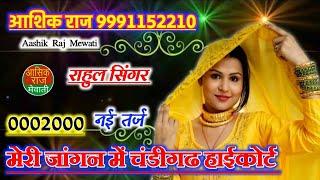 meri Jagan me Chandigarh high court 0002000 Rahul Singer mewati // aashik raj mewati sad song 2021