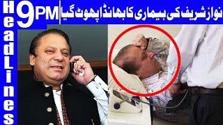 Nawaz Sharif's medical tests comes normal | Headlines & Bulletin 9 PM | 23 July 2018 | Dunya News