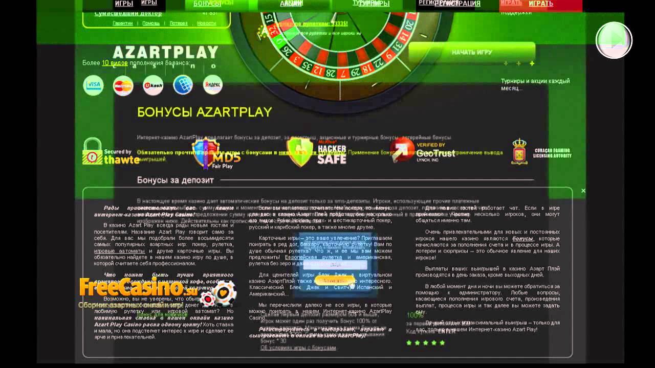 Достоинства казино