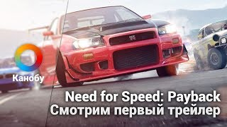 Смотрим первый трейлер Need for Speed: Payback
