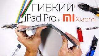 САМЫЙ ХРУПКИЙ ГАДЖЕТ ОТ APPLE и ГИБКИЙ Xiaomi