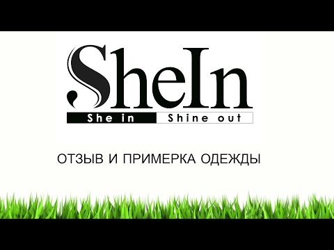 SheIn - отзыв и ПРИМЕРКА одежды.