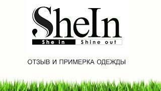 заказ с сайта Sheinside