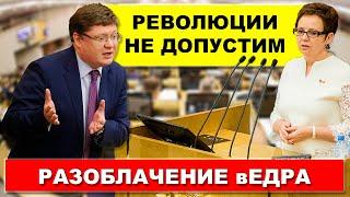 Ради удержания власти Единая Россия идёт против Конституции! Шок, что творят | Pravda GlazaRezhet