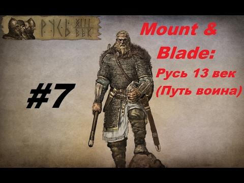скачать игру маунт энд блейд русь 13 век путь воина через торрент - фото 9