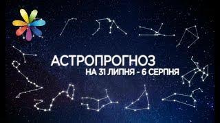 видео Отдых по гороскопу – часть 2