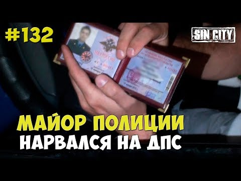 Город Грехов 132 - Майор полиции нарвался на ДПС