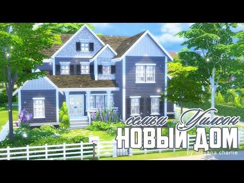 The Sims 4: Строительство: Новый дом семьи Уилсон
