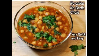 Kabuli chana without onion and garlic(Super quick and easy  chole  recipe)