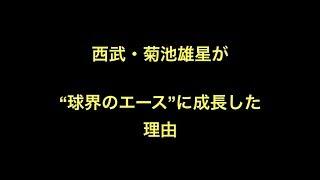 """プロ野球 西武・菊池雄星が """"球界のエース""""に成長した理由 練習やトレー..."""