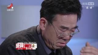 《金牌调解》20170510 丈夫患重病 继子冷漠回应