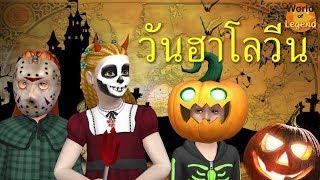 วันฮาโลวีน Halloween #WOL | ตำนาน ยุโรป - อเมริกา | World of Legend โลกแห่งตำนาน | The sims 4
