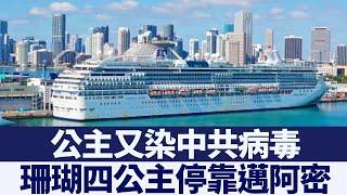珊瑚公主號停靠邁阿密 四公主郵輪染中共病毒 |新唐人亞太電視|20200406