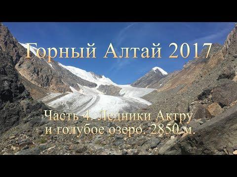 Горный Алтай | Часть 4 | Актру самая высокая горная вершина Северо-Чуйского хребта