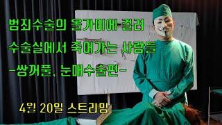 성형노예가 되어 수술대에서 죽는 사람들 -쌍꺼풀,눈매수술편-