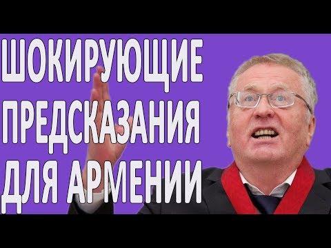 Шокирующее предсказание от Генерала Армении, Жириновского, Ванги и других