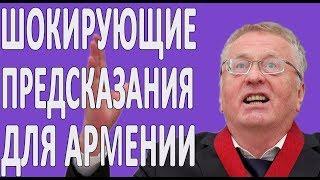 Шокирующее предсказание от Генерала Армении Жириновского Ванги и других