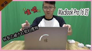 『開箱MacBookPro16吋』花89900買電腦只為了剪輯更好的影片|還不訂閱訂起來
