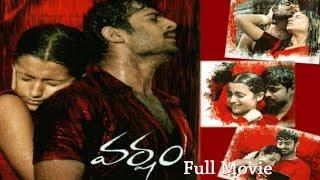 వర్షం తెలుగు సినిమా | Varsham Telugu Full Movie || Prabhas,Trisha, Gopichand | Madhura Talkies