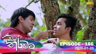 Husmak Tharamata | Episode 186 | 2020- 01- 20 Thumbnail