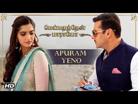 Jatha Kadathaavo Video Song   Prema Leela   Salman Khan & Sonam Kapoor   Diwali 2015