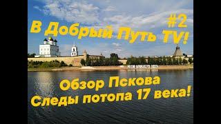 В Добрый Путь TV - Обзор Пскова, следы потопа 17 века! (08.07 2019)