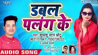 डबल पलंग के - #Shudhanshu Star 2019 का सबसे सुपरहिट गाना - Duble Palang Ke