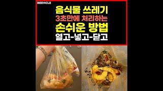 [꿀팁 공개] 음식물쓰레기 버리러 나가지 마세요.