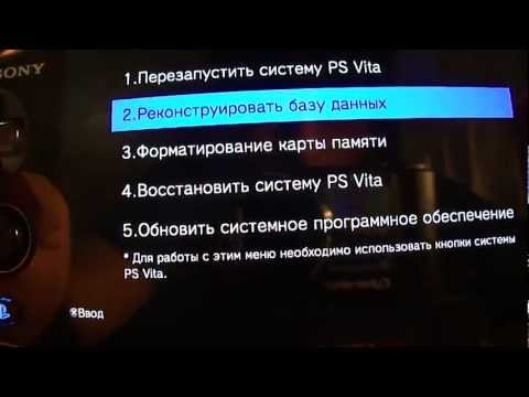 Рекавери меню (Recovery menu) на PS Vita. (PlayStation Vita)