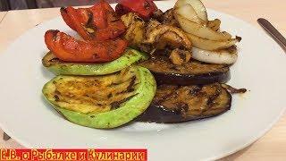 Лучший рецепт овощей гриль,подойдет для дома и для решетки на углях.Лучший маринад для овощей гриль.
