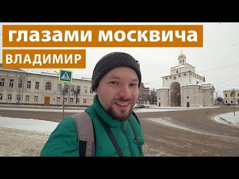 Владимир: Взгляд москвича