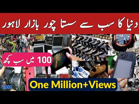 Chor Bazar Lahore | Container Market at Daroghawala Lahore | Non Costom products | Hamid Ch Vlogs