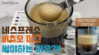네스프레소 버츄오 머그에 마셔야하는 이유? | 드뎌 머…