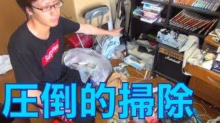 俺が本当の『掃除』ってやつを教えてやるぜ!!! thumbnail