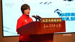 [北京2022]北京冬奥会倒计时500天系列宣讲活动结束 体坛风云 - YouTube