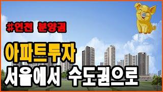 부동산투자 서울에서 수도권까지 확산_아파트부양권