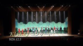 坊っちゃん劇場で行われたKISEKIコンサートのダイジェストです。