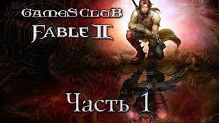 прохождение игры Fable 2 (Xbox One) часть 1