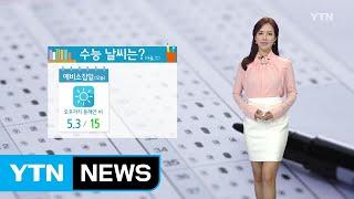 [날씨] 예비소집일 맑고 일교차 커...낮까지 동해안 비 / YTN