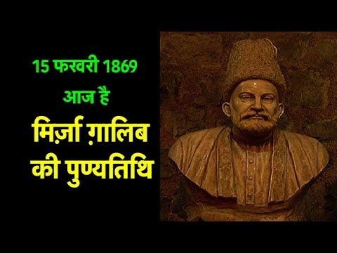 15 फरवरी 1869... आज है मिर्ज़ा ग़ालिब की पुण्यतिथि | Bharat Tak